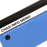もしもメモ CHILD INFO