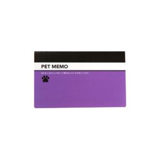 もしもメモ PET MEMO