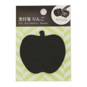 黒付箋 りんご