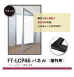 FT-JCP46-B2-B