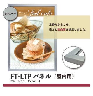 FT-LTP-A1-S