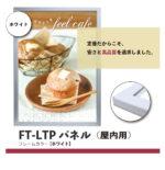 FT-LTP-A1-W