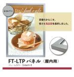 FT-LTP-B2-S
