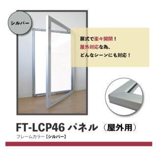 FT-JCP46-B1-S