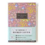 花柄 家計簿 A5ピンク J2101