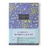 花柄 家計簿 B5ブルー J2102