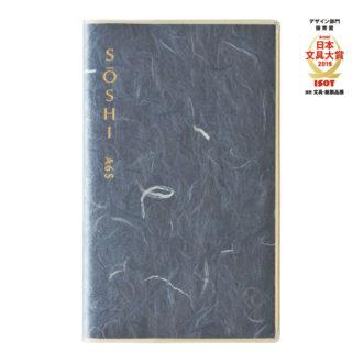 和紙ノート SOSHI  A6S NV