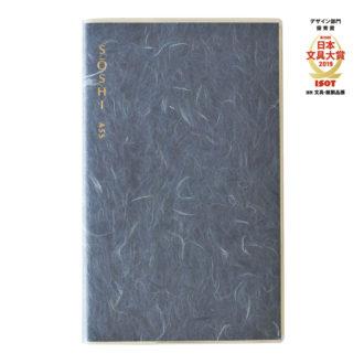 和紙ノート SOSHI  A5S  NV