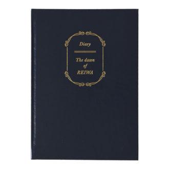 令和日記 見開き4日 B6 横罫 紺 R2251