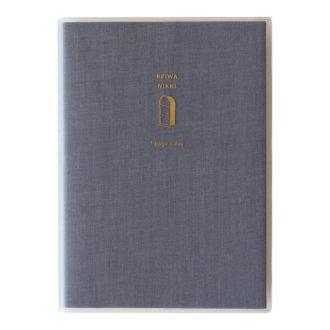 令和日記 1日1ページ B6 横罫 紺 R2253