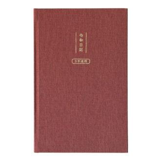 令和日記 3年連用 バイブル 横罫 赤 R2255