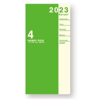 2017年4月始まり ハンディピック Handy pick SMALL E1182 1週間+横罫 薄型 グリーン