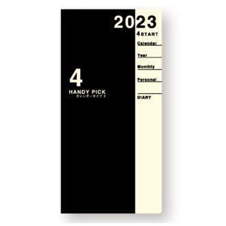 2017年4月始まり ハンディピック Handy pick SMALL E1196 1ヶ月ブロック 薄型 ブラック