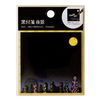 黒付箋 夜景 S2296