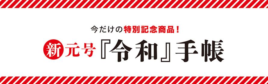 新元号手帳販売