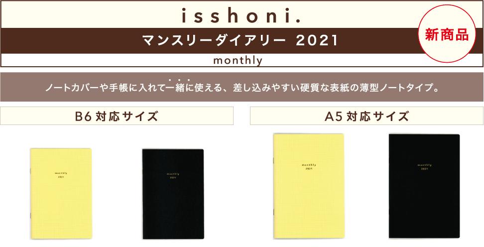2020年1月始まり isshoni.