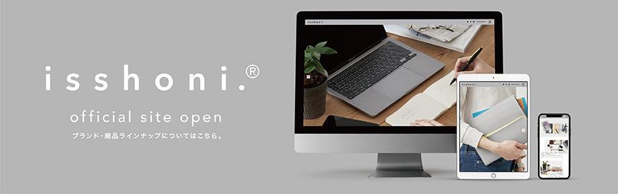 isshoni.公式サイトオープン