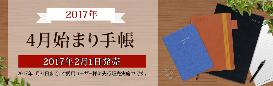 2017年4月始まり手帳 2017年2月1日発売