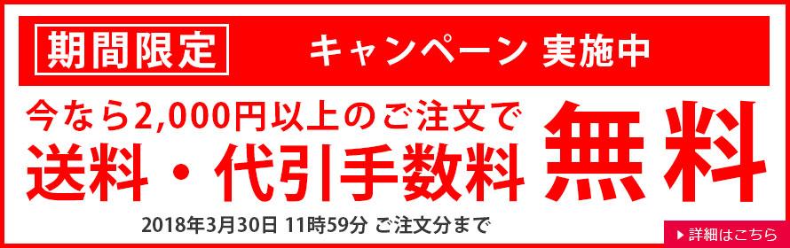 2,000円以上のご注文で送料・代引手数料無料キャンペーン