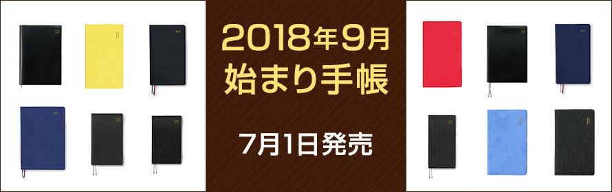 2018年9月始まり手帳