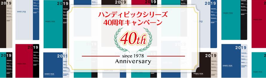 ハンディピック40周年キャンペーン