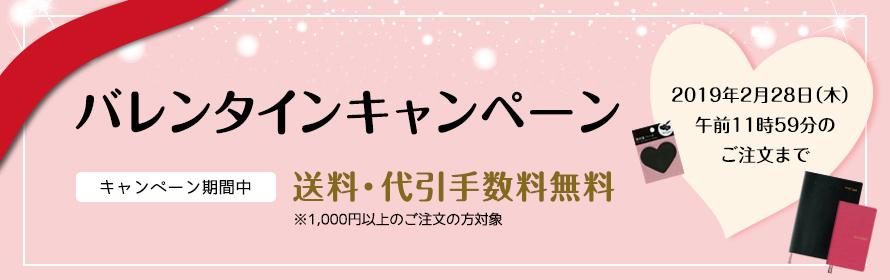 バレンタインキャンペーン 1,000円以上のご注文で送料・代引手数料無料