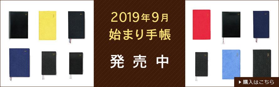 2019年9月始まり手帳 発売中