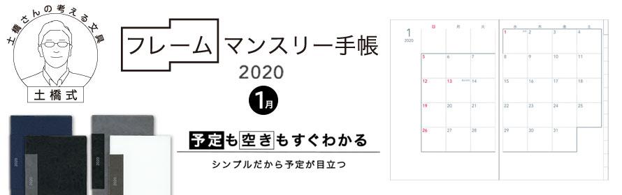 2020年1月始まり フレームマンスリー手帳