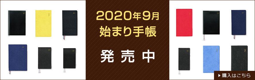 2020年9月始まり手帳 発売中