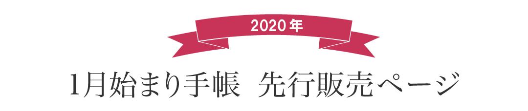 2020年版1月始まり手帳 先行販売ページ