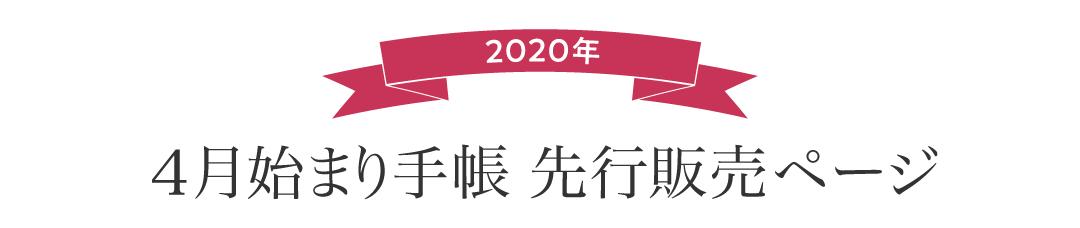 2020年版4月始まり手帳 先行販売ページへようこそ
